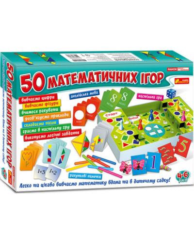 Большой набор математических игр, 50 игр в наборе