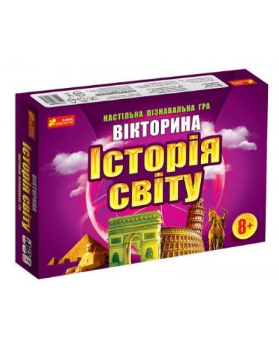"""Викторина """"История мира"""""""